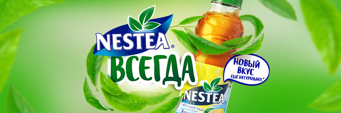 Nestea bottle pouring into glass